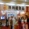 2017上海进口食品展会&高端进口食品暨饮料展会 上海食品展