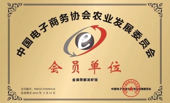 中国荷都之乡——金湖荷都龙虾馆
