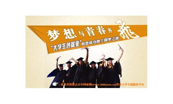 """吉林省:农机专业大学生""""进社帮创"""""""
