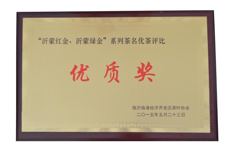 临沂临港经济开发区杰青茶业有限公司