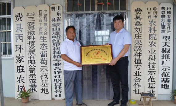 微电商联盟走进费县鑫刘庄果蔬种植专业合作社