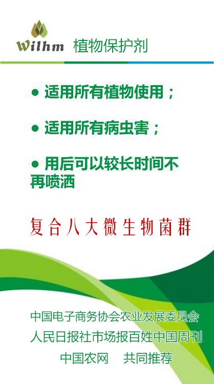 英国威尔姆植物保护剂等优质产品即将登陆中国市场