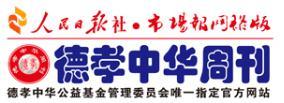 德孝中华周刊
